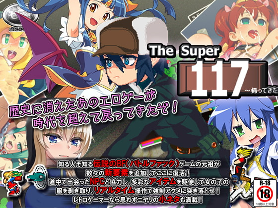 SUPER 117 〜帰ってきた天気予報〜