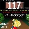 SUPER 117 �`�A�������V�C�\��`