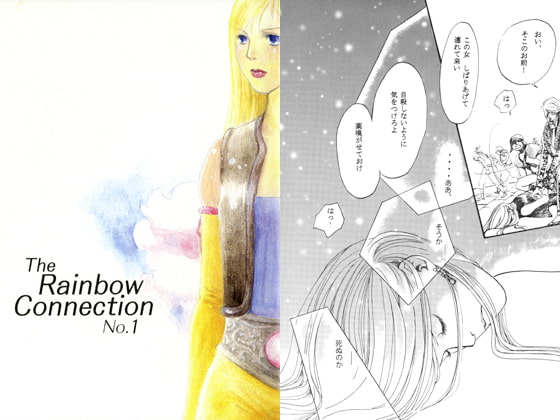 The Rainbow Connection No.1 (zirconia 9) [はなにら]