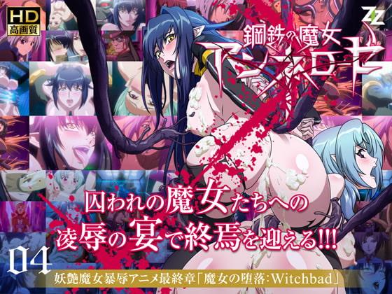 鋼鉄の魔女アンネローゼ 04 魔女の堕落:Witchbad HD版 (ZIZ [ジズ]) DLsite提供:同人ゲーム – 動画