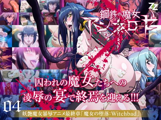 鋼鉄の魔女アンネローゼ 04 魔女の堕落:Witchbad 通常版