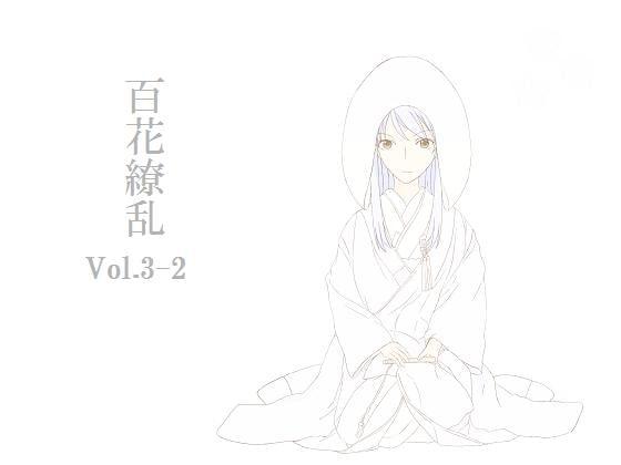百花繚乱.3-2