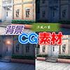 著作権フリー背景CG素材「洋風の寮」