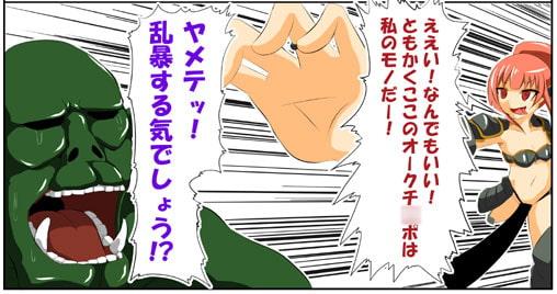女騎士「ふたなりエルフ・・・だと?」4
