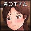 美津子さんが息子の友達に犯される話