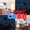 著作権フリー背景CG素材「リビング」