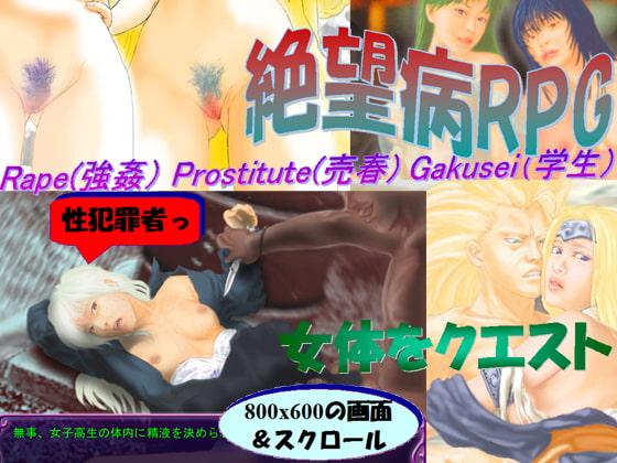 絶望病RPG【買春男、レイプ魔に転身】