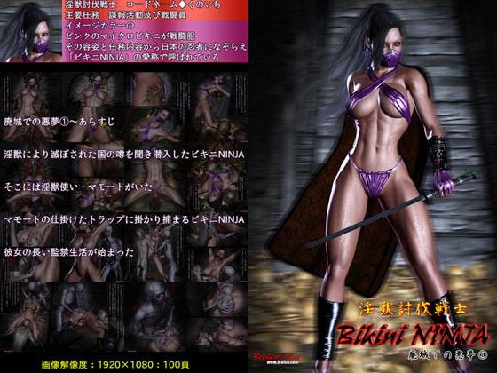 淫獣討伐戦士 ビキニNINJA-廃城での悪夢(1)