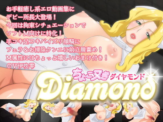 ちょこヌきダイヤモンド