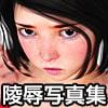 仮想少女陵辱写真集 Vol.21