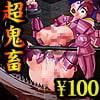 【100円】超鬼畜CG集〜女戦士編〜
