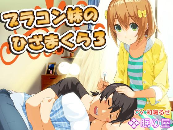 【耳かき】ブラコン妹のひざまくら3【添い寝】