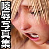 仮想少女陵辱写真集 Vol.22