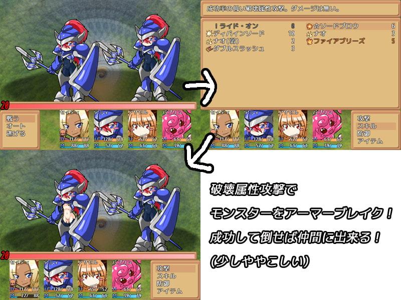 ライドオン・モンスターズ!  ~勇者と災厄の魔竜~
