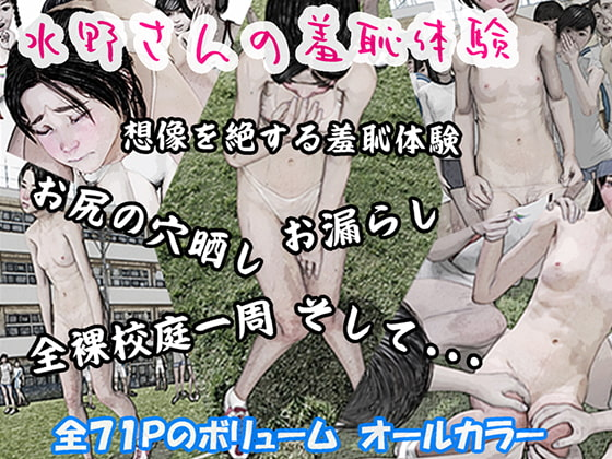 自発露出も強制露出も。サークル「東京檸檬」の作品群