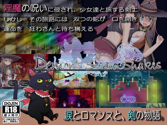 DEMON'S SWORD SNAKES 〜呪い蛇の甘き夢〜 サンプル1