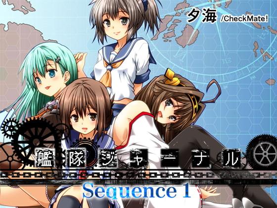 艦隊ジャーナル総集編Sequence1