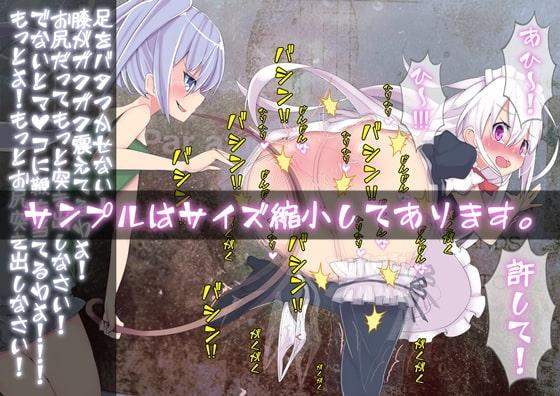 「強制性転換MMO【サーヴァント・エズ】」 TSリボルバー
