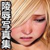 仮想少女陵辱写真集 Vol.23