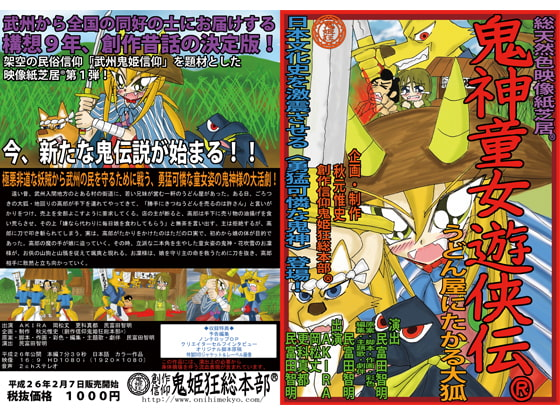 RJ146933 img main 映像紙芝居(R)「鬼神童女遊侠伝(R)/うどん屋にたかる大狐」