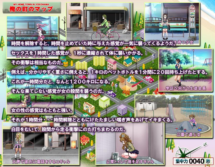 俺の町が止まった時 (ミラクルハート) DLsite提供:同人ゲーム – アクション