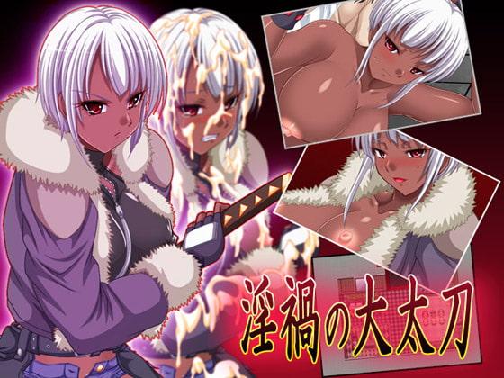 淫禍の大太刀Ver1.05