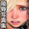 仮想少女陵辱写真集 Vol.24