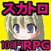 プピーのRPG ~とあるメイドの戦い~