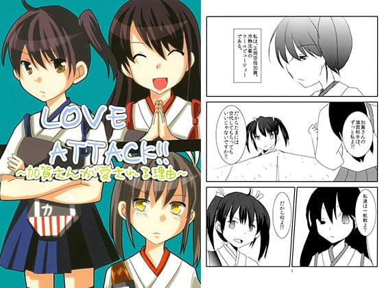 LOVE ATTACK!! 〜加賀さんが愛される理由〜