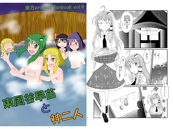 RJ147685 img main 東風谷早苗と神二人