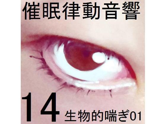 RJ148228 img main 催眠律動音響セット14 生物的喘ぎ