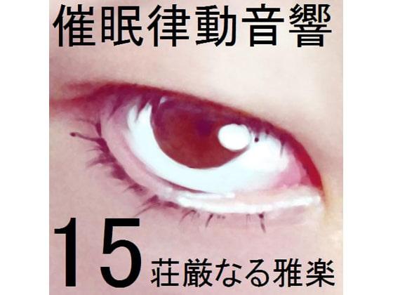 RJ148287 img main 催眠律動音響セット15 荘厳なる雅楽