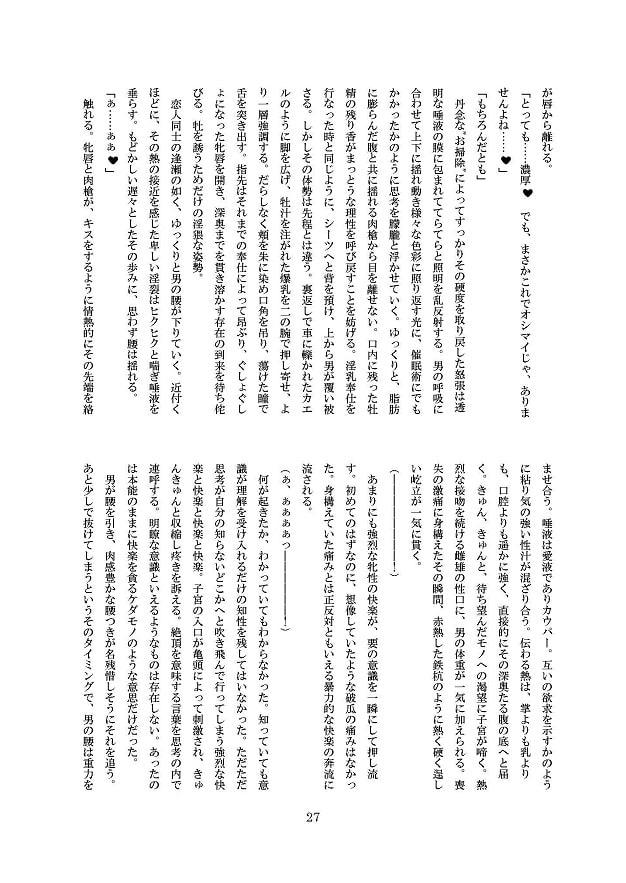 淫れ狂いて夢に堕つ (ニワカカミキリヤモドキ) DLsite提供:同人作品 – ノベル