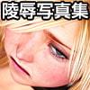 仮想少女陵辱写真集 Vol.25