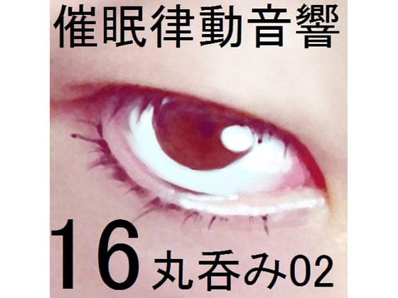 RJ148406 img main 催眠律動音響16 丸呑み02