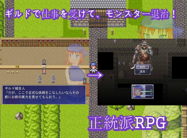 ロルリアの陵辱RPG サンプル2