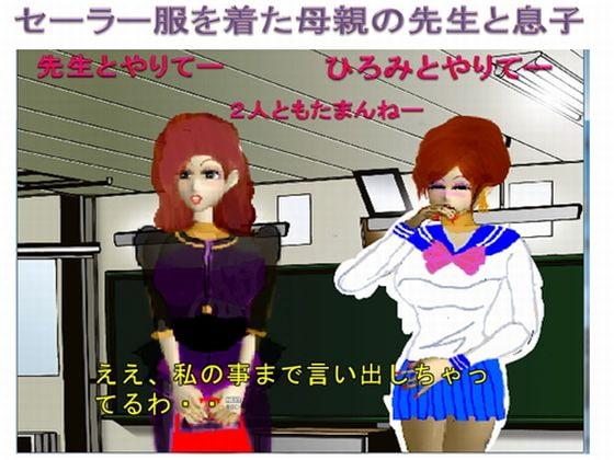 RJ148549 img main セーラー服を着た母親の先生と息子 ゲーム版