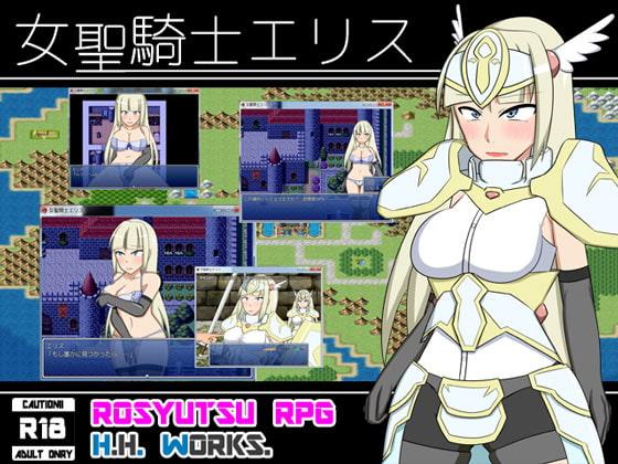 女聖騎士エリス【露出RPG】