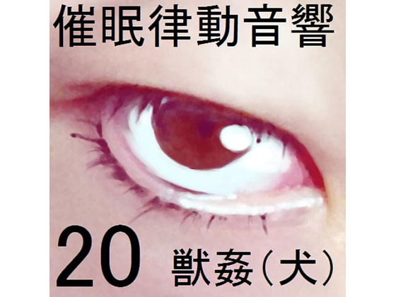 RJ148644 img main 催眠律動音響セット20 獣姦(犬)