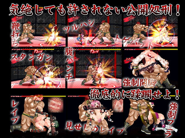 FIGHTDOLL EXCUTION