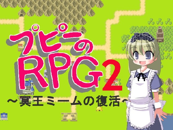 RJ148727 img main プピーのRPG2 ~冥王ミームの復活~