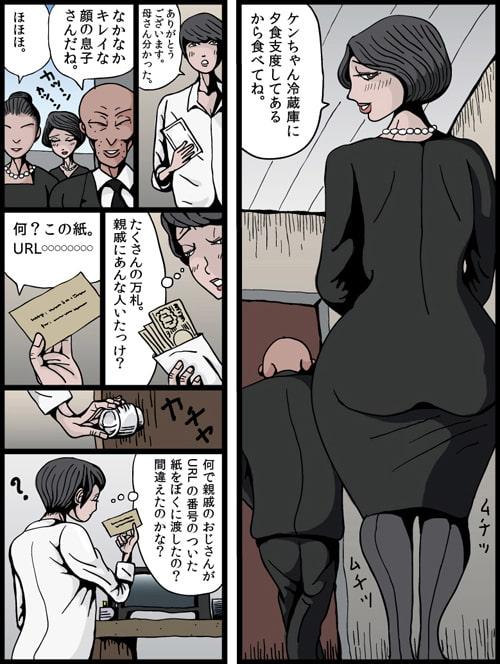 ペリスコープ 母 エロ漫画 エロ同人観覧館