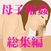 ピンクメトロ 母子相姦総集編2