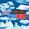著作権フリー背景CG素材「雲素材と夕焼け」