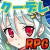 【500円OFF】Runaway〜クーデレ少女といちゃいちゃライフ〜