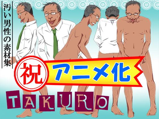 汚素材屋002A 〜痩せリーマン〜 「TAKURO」アニメ塗り