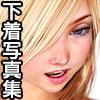 仮想少女淫美写真集 Vol.22