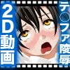 ファイナル 陵辱・ヘブン〜ネトラレ フィルム[ティ○ァ編]〜