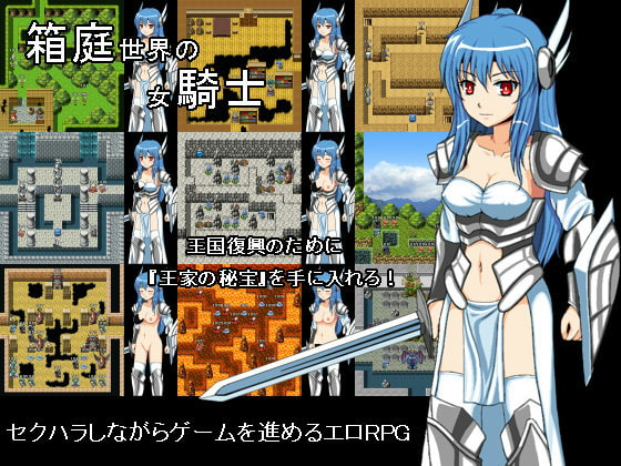 箱庭世界の女騎士