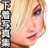 仮想少女淫美写真集 Vol.23